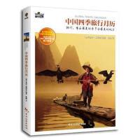 【二手书8成新】中国四季旅行月历 《图行世界》编辑部著 中国旅游出版社