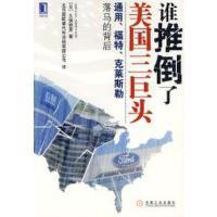 【二手旧书九成新】谁推到了美国三巨头通用、福特、克莱斯勒罗马的背后9787111279914