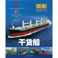 舰船科普丛书 干货船 上海科学技术出版社 少儿科普丛书