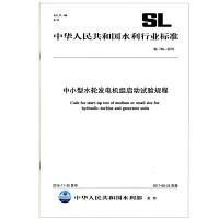 中小型水轮发电机组启动试验规程 SL 746-2016 (中华人民共和国水利行业标准)