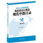 中华人民共和国海关进出口商品规范申报目录(2018)