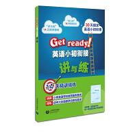 Get ready!英语小初衔接讲与练