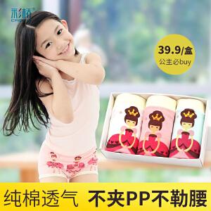 彩桥  儿童内裤女童纯棉平角裤卡通底裤3条盒装
