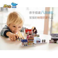 【当当自营】豚宝宝妙趣盒小房子大世界儿童益智立体拼图拼插玩具diy小屋3-6岁