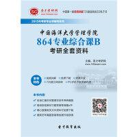 2018年中国海洋大学管理学院864专业综合课B考研全套资料/考研教材/考研复习资料/历史考研试卷电子/历年真题 命中