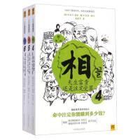 相(第2辑 套装共3册)