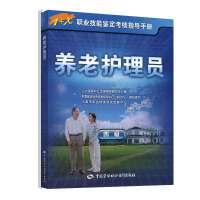 养老护理员(四级)―指导手册