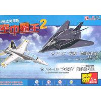 """3维立体拼图――F/A-18F""""大黄蜂""""+F117"""