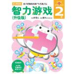 多湖辉新头脑开发丛书:智力游戏(升级版) 2岁