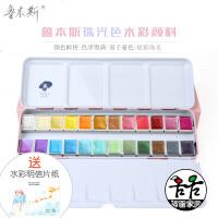 24色固体水彩 水彩画 搪瓷铁盒 新款鲁本斯珠光色水彩颜料