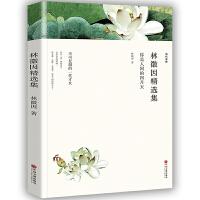 你是人间的四月天 民国女神林徽因著 读物 你是人间的四月天中国现当代文学小说丛书散文集小说诗集书名家经典诗歌词作品