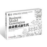 【正版二手书9成新左右】商业模式新生代 王帅 等 机械工业出版社