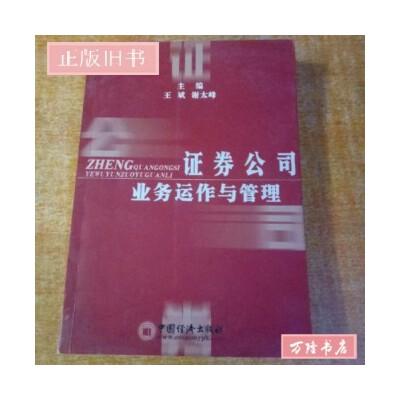 【二手旧书85成新】证券公司业务运作与管理 /王斌、谢太峰 主编 / 中国经济出版社 正版旧书  放心购买