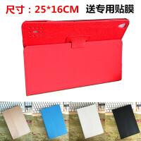 清华同方华夏娇子H188皮套10.1寸12寸平板电脑保护套外壳 钢化膜