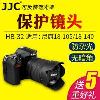 尼康HB-32遮光罩 单反相机D7500 D7100 D5300 D7200 AF-S 18-105