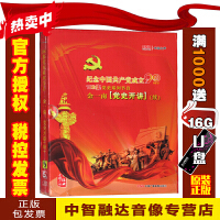 金一南党史开讲(续)(5CD)(音频没有图像)100集党史系列节目光盘碟片