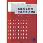 数字信号处理原理和算法实现(21世纪高等学校电子信息工程规划教材)