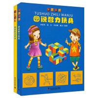 玩出智慧丛书(全2册) (80后怀旧复古风,致我们终将逝去的游戏和玩具。)