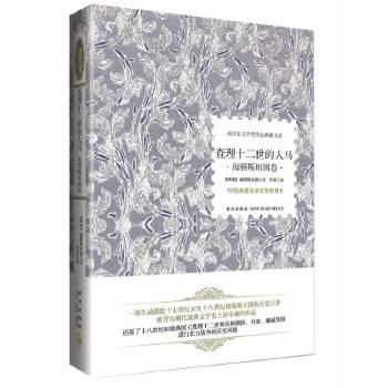 查理十二世的人马(pdf+txt+epub+azw3+mobi电子书在线阅读下载)