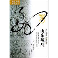 海外中国研究・山东叛乱:1774年王伦起义