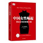 中国女性崛起:职业女性的高管之路