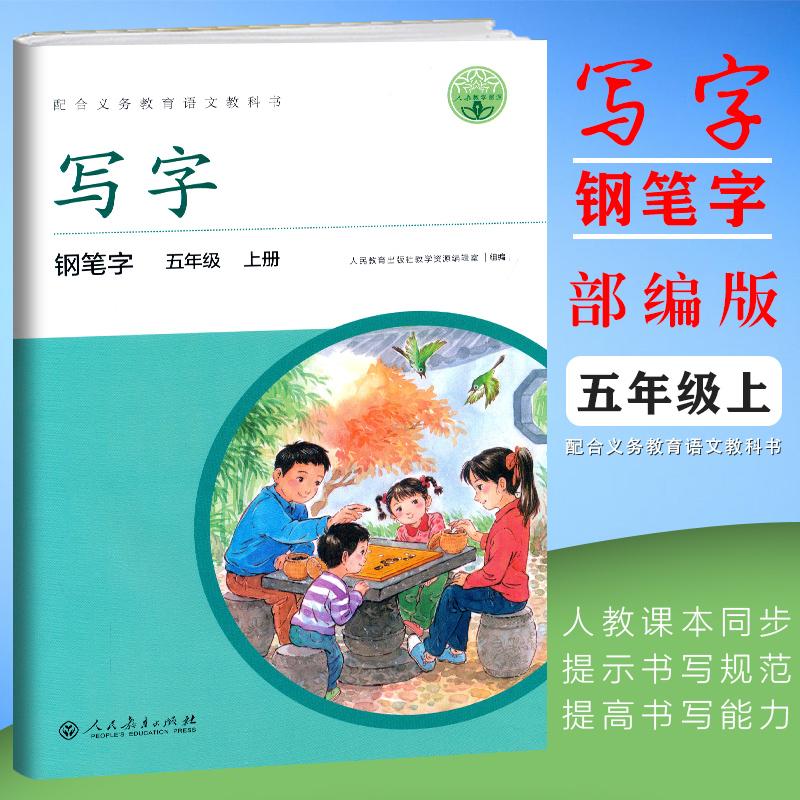 2016年新版5五年级上册写字教材/庹氏回米格字帖 小学练字写字田字格