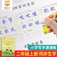 猫太子 人教版同步写字课课练二年级上册凹槽练字帖本小学生楷书儿童练字板