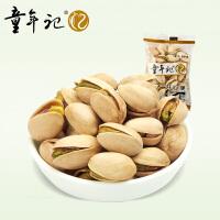 【童年记】原味开心果休闲零食坚果炒货独立小包500g