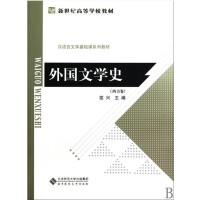 【旧书二手书8成新】外国文学史西方卷 匡兴 北京师范大学出版社 9787303107322