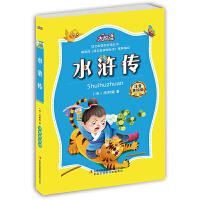 水浒传(大悦读注音版)系列