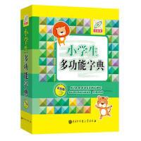 全新正版 小学生多功能字典(彩色版)