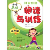 2017 名师教你 小学英语阅读与训练 五年级 广州出版社 小学5年级上下册全一册英语阅读理解专项训练 通用版 小学英