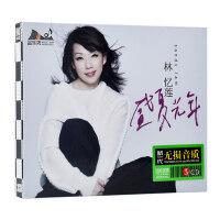 林忆莲cd专辑2017我是歌手cd精选经典歌曲汽车载CD音乐光盘碟片