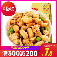 【百草味-麻辣鱼骨花生120g】青豌豆休闲零食小吃炒货下酒菜