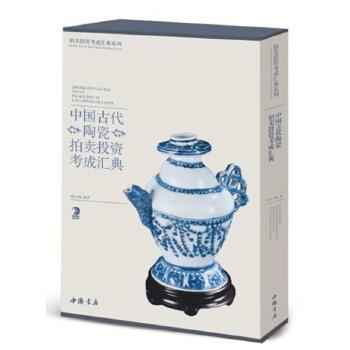 中国古代陶瓷拍卖投资考成汇典