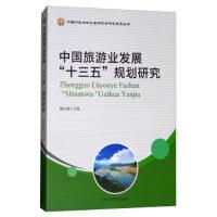 【正版二手书9成新左右】中国旅游业发展十三五规划研究 魏礼群 国家行政学院出版社