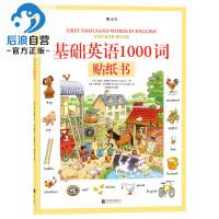 基础英语1000词贴纸书 3至6岁儿童外语单词初级教材 英国童书出版社Usborne出品 少儿零基础入门语言学习启蒙教