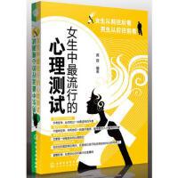【二手书8成新】女生中流行的心理测试,男生中流行的心理测试 黄蓉 化学工业出版社