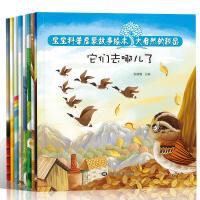 宝宝科普启蒙故事绘本 大自然的秘密 全8册 3-6周岁儿童看图早教睡前故事读本 探索大自然的奥秘少儿科普百科全书 科学