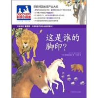 DISCOVERY科学小探索[ 这是谁的脚印? 4] [韩] 海明威出版社,千太阳 9787807635673