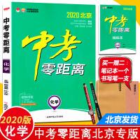 2020版中考零距离 化学北京版 2020北京中考零距离 化学 高分突破中考总复习 备战2020年北