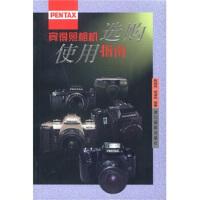 宾得照相机选购使用指南【正版书籍,满额减】