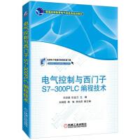 电气控制与西门子S7-300PLC编程技术