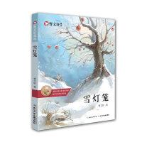 曹文轩画本-雪灯笼