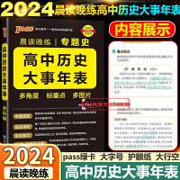 晨读晚练高中历史大事年表专题史2022新版新教材新高考必修+选择性历史编年史历史纪元