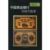 中国商业银行旧纸币图录――收藏与投资・旧纸币鉴赏10