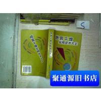 【旧书二手书5203成新】喷雾干燥实用技术大全 /刘广文 中国轻工业出版社