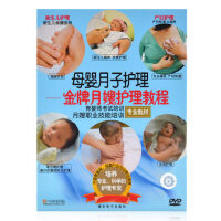 新生儿护理指导视频DVD碟片母婴月子护理DVD光盘月嫂护理教程