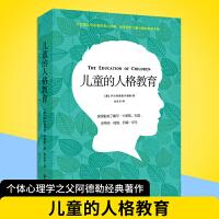 儿童的人格教育 个体心理学之父阿德勒经典著作 育儿经典 儿童心理教育手册 心理学书籍