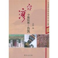 【二手书8成新】台湾少数民族:鲁凯 高伟,陈杰 9787801415486